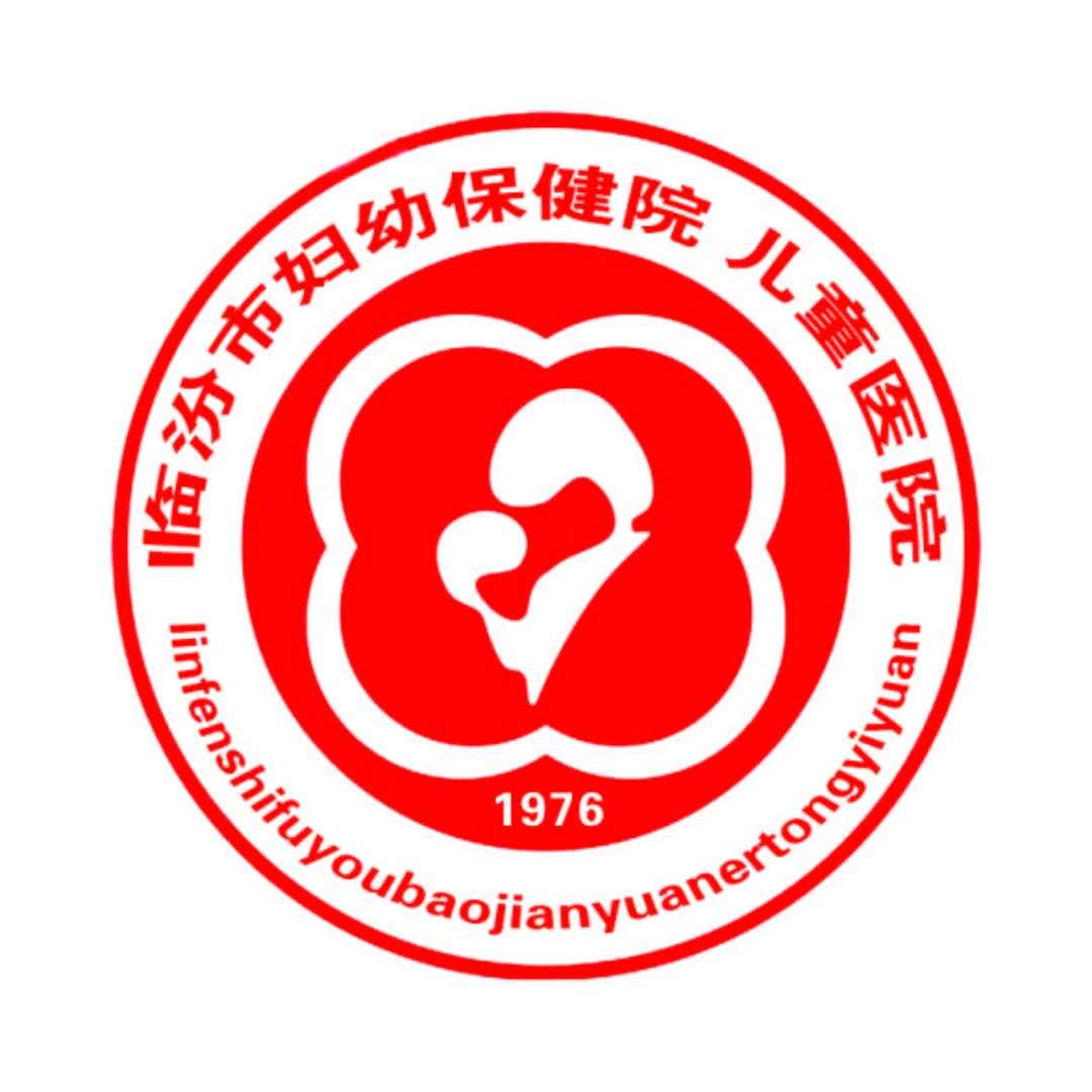 临汾市妇幼保健院儿童医院