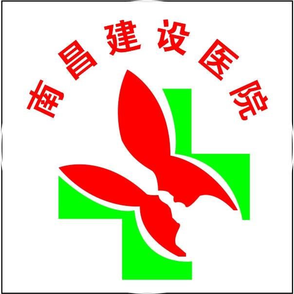 南昌城中建设医院管理有限公司