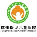 杭州保贝儿童医院
