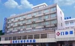 杭州余杭骨科医院