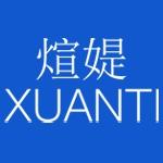 上海煊媞生物科技有限公司