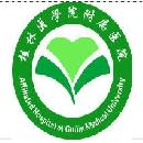 广西桂林市阳朔县人民医院