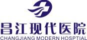 昌江现代医院