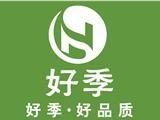 广东好季化妆品科技有限公司