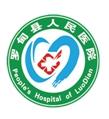 罗甸县人民医院