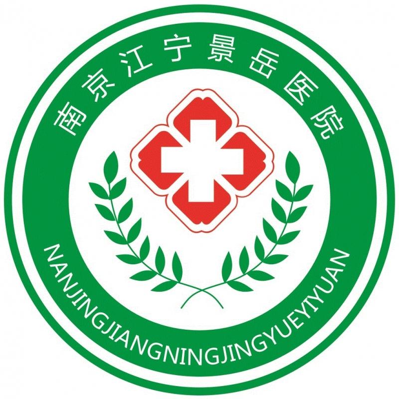 南京江宁景岳医院有限公司