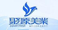 武汉聚源美业商贸有限公司