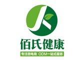 佰氏健康(广州)大健康科技有限公司