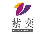广州紫奕生物科技有限公司