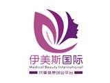 广州伊美斯形象设计有限公司