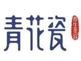 广州市青花瓷健康管理有限公司