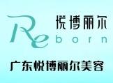 广东悦博丽尔美容科技有限公司