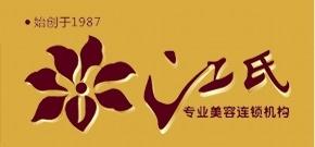 江氏美容番禺黄埔分店