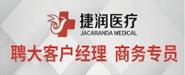 捷润(上海)医疗科技有限公司