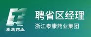 浙江泰康药业集团有限公司