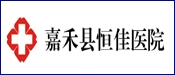 嘉禾县红十字广济医院