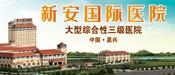 浙江新安国际医院