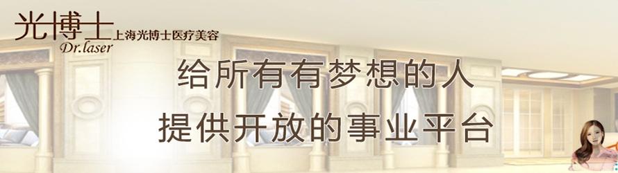 上海皮肤美容医院