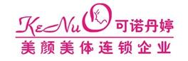 香港可诺丹婷美容美体连锁直营机构