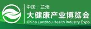 """一带一路""""国际医疗旅游与健康产业大会邀"""