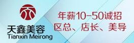 浙江天鑫健康管理有限公司