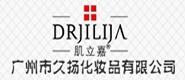 广州市久扬化妆品有限公司