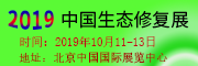 2019中国生态修复展览会暨中国生态修复产业创新发展论坛